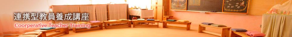 日本シュタイナー学校協会 連携型教員養成講座