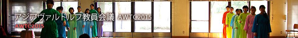 アジアヴァルドルフ教員会議 AWTC2015