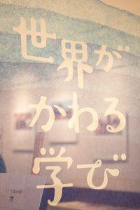世界がかわる学び in 渋谷