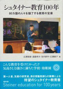 『シュタイナー教育100年-80ヵ国の人々を魅了する教育の宝庫』