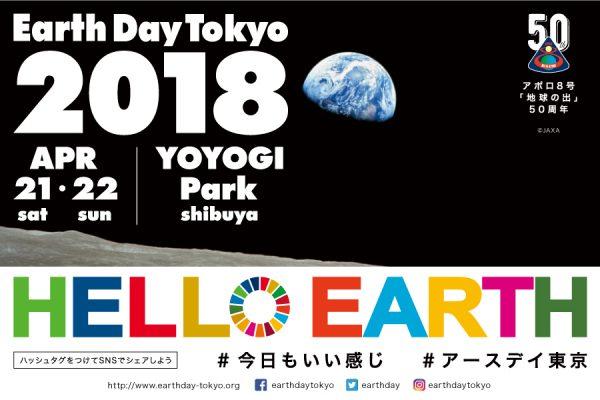 アースディ東京2018